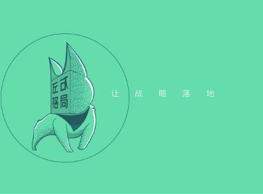 2019年度左右格局创新体-招贤帖(资深品牌设计师)
