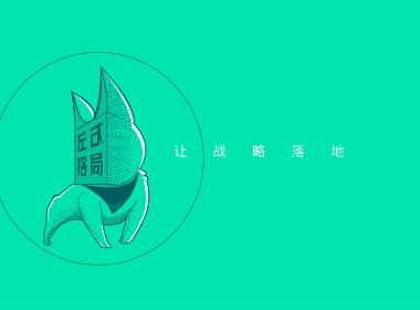 2019年度左右格局创新体-招贤帖(见习文案)