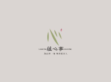 蕴心亭 茶馆 logo 设计