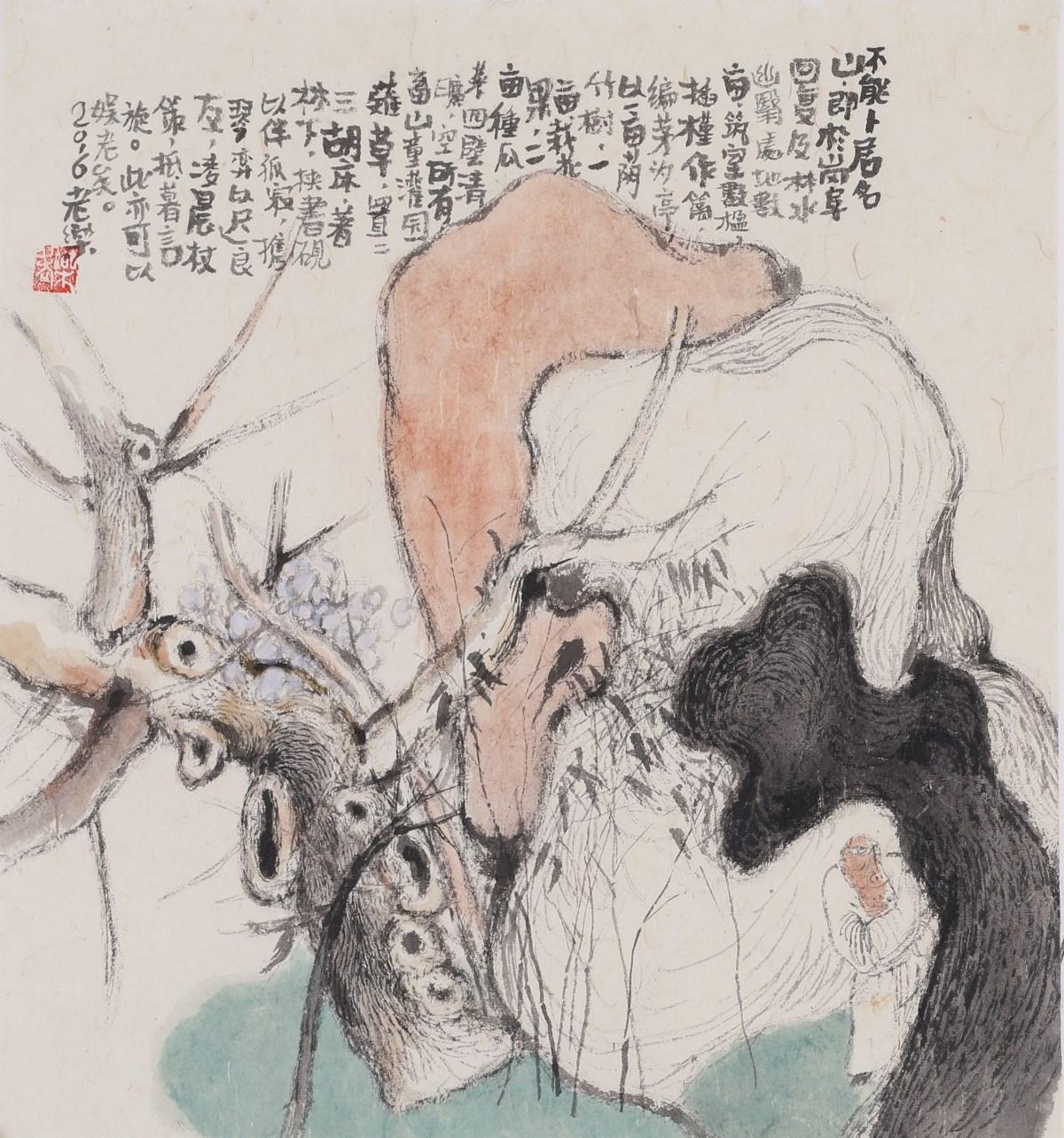 付满乐(老乐)中国画系列