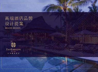 田和颐景酒店-标志品牌提案