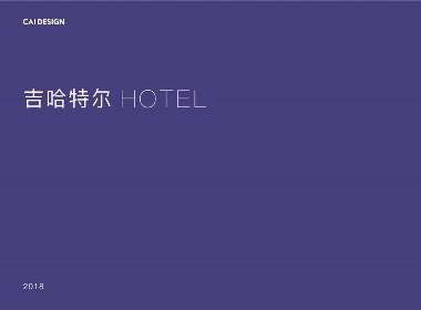 GEHART HOTEL 品牌设计