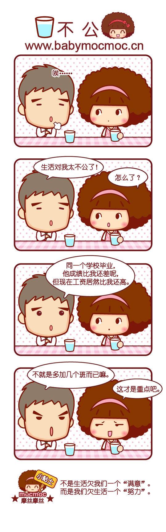 摩丝摩丝漫画~2月