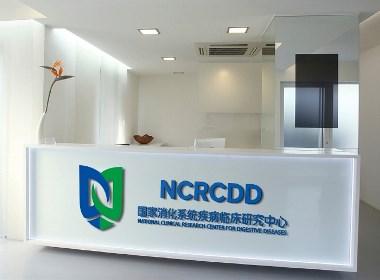 消化系统研究中心 医疗保健 北京标志设计 北京VI设计