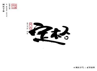阿庆字体设计2019.02