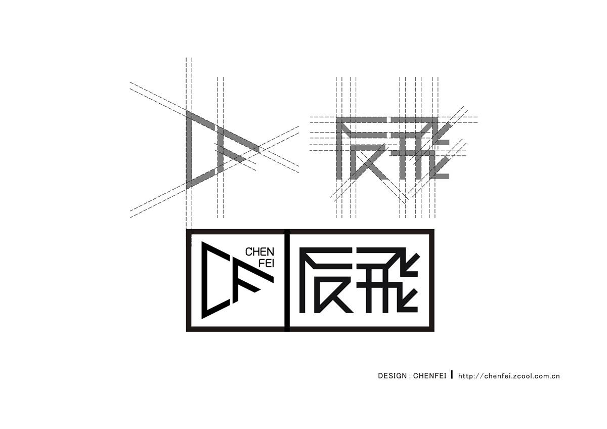 辰飛设计工作室品牌升级