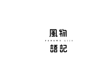 字体logoII