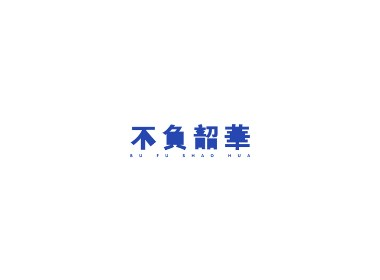 雨田字设(9)