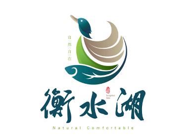 自然自在衡水湖——徐桂亮品牌设计