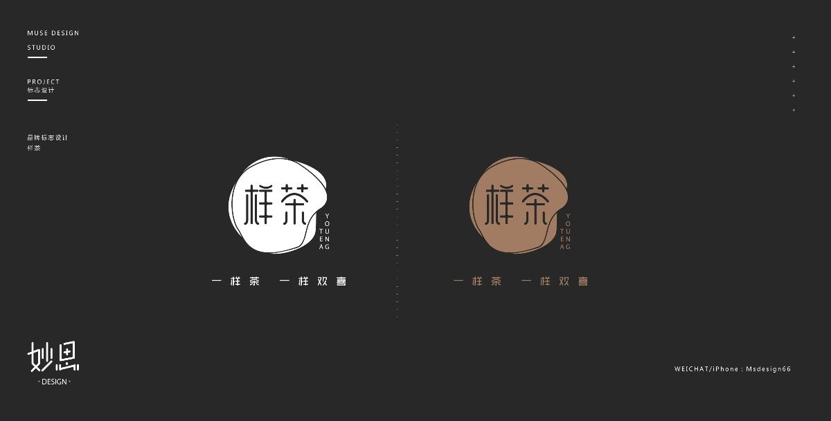 茶饮品牌设计
