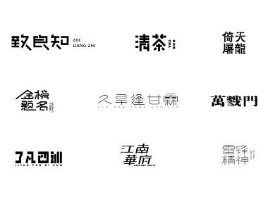 雨田字设(10)