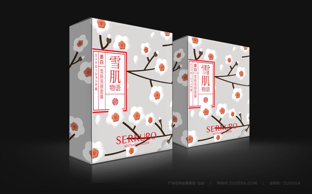 广州化妆品设计:九美子雪肤亮颜面膜