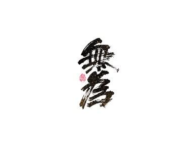 毛笔字集<15>