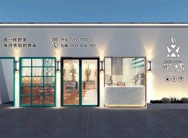里外设计(小飞):X造杯奶茶莆田店(太原餐饮品牌设计)