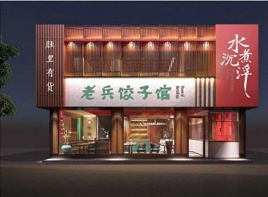 里外设计(小飞):饺子馆(太原餐饮品牌设计)
