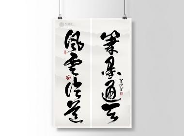 朴素手写书法字体