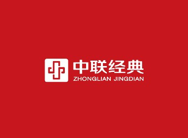 中联经典品牌形象标志LOGO设计