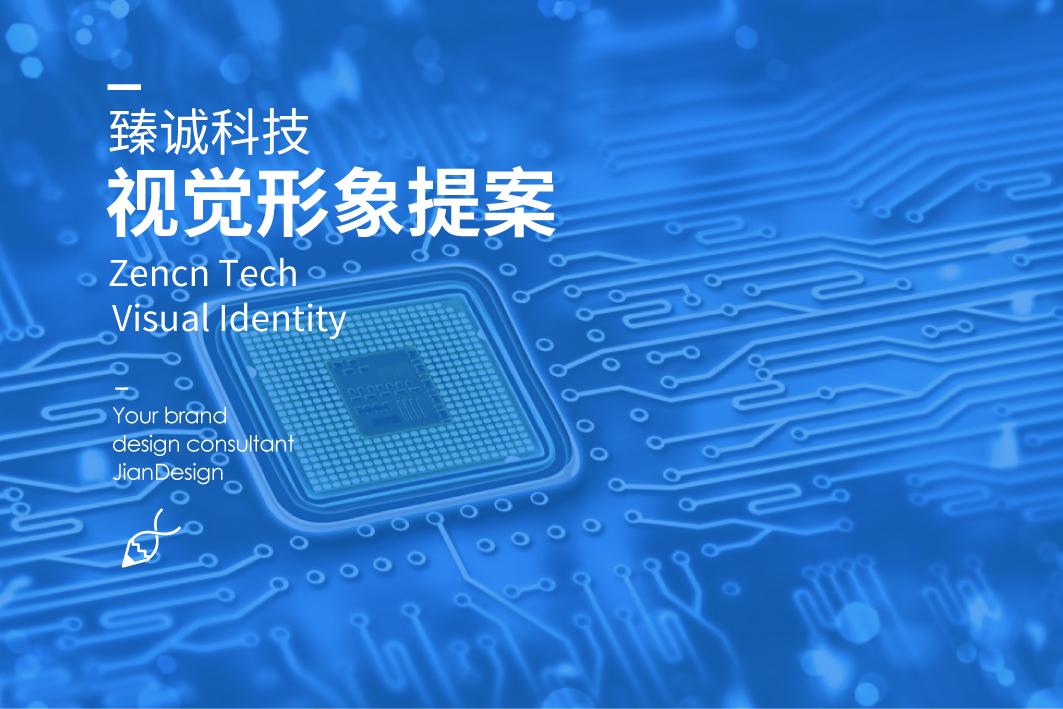 电子科技品牌视觉形象VI提案LOGO标志及应用设计