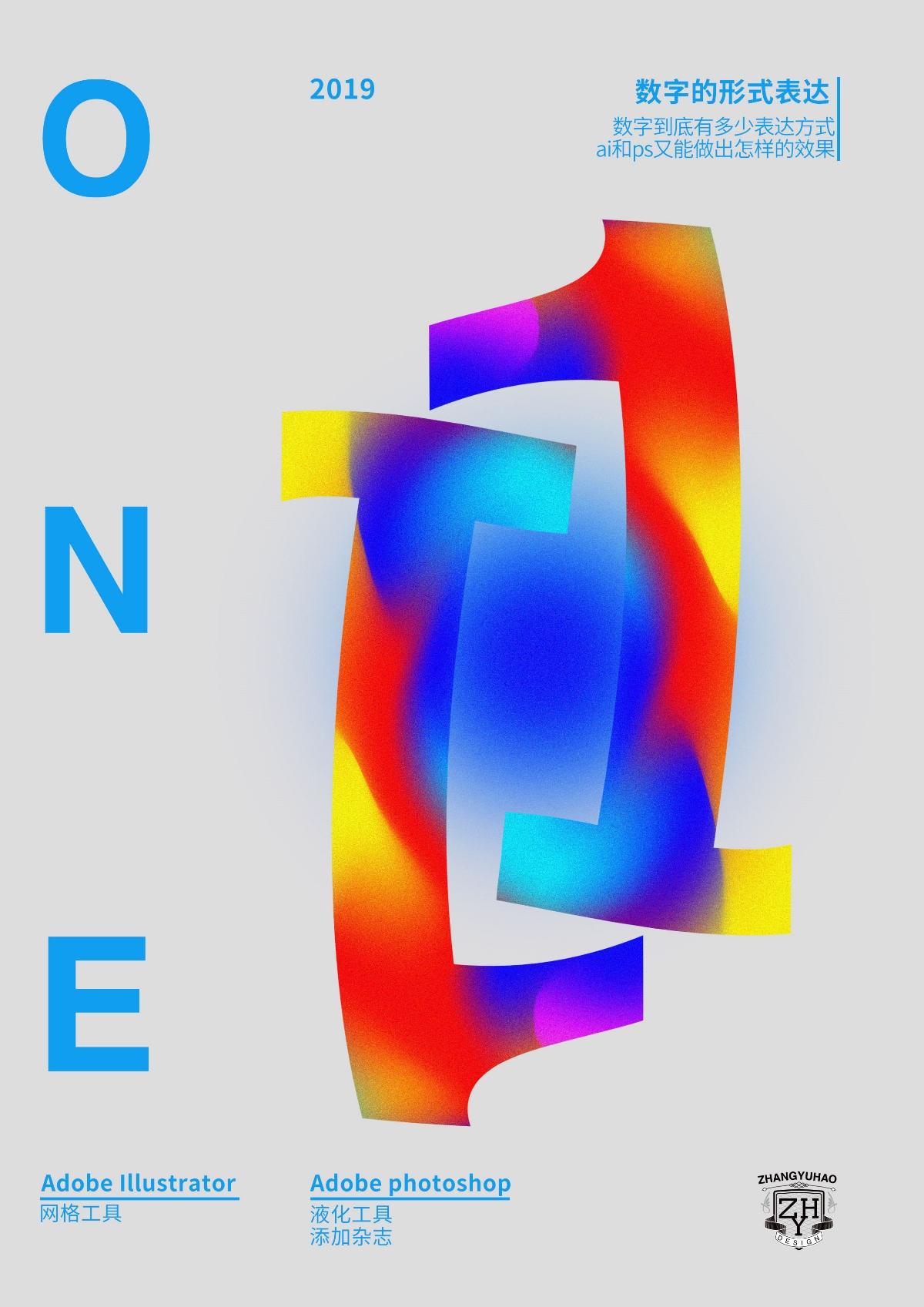 [未来主义]数字的表达形式