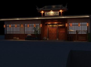 橘子小院餐饮品牌室内设计