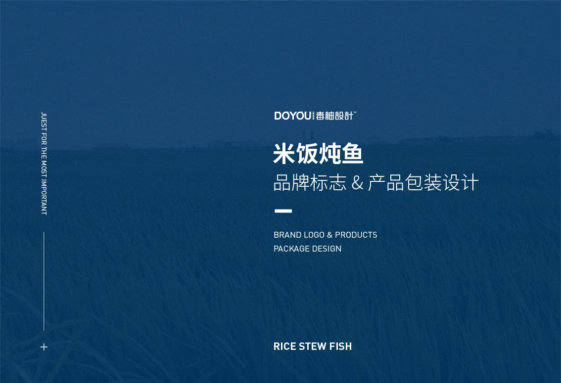 米饭炖鱼大米礼盒品牌设计by毒柚