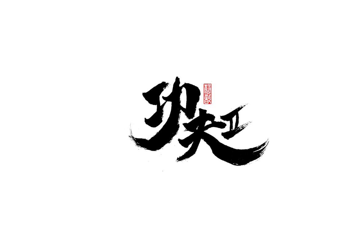 三月手写字体