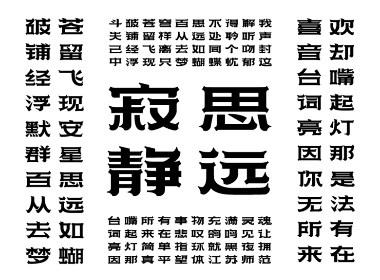 蒼穹體-字庫字樣設計張家佳KEYOOU
