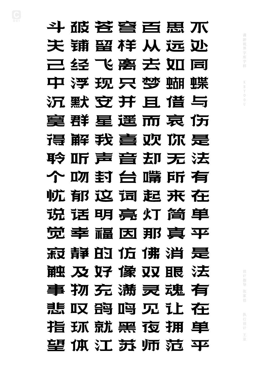 苍穹体-字库字样设计张家佳KEYOOU