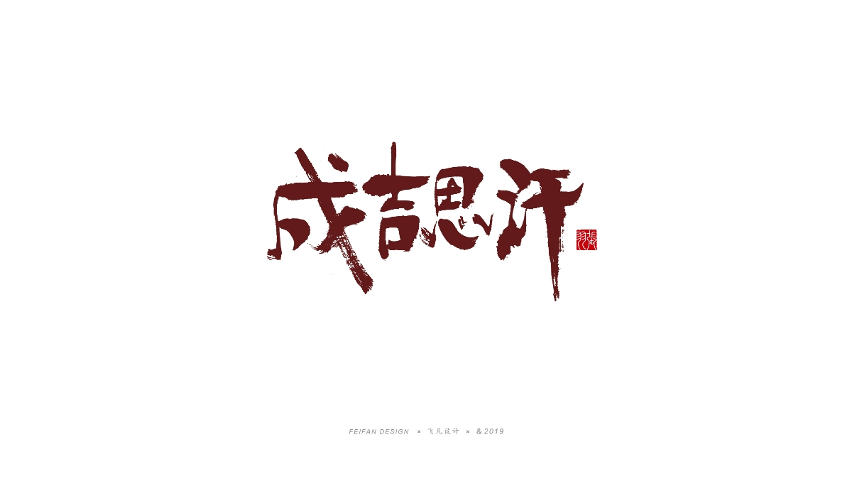 飞凡手写字体设计