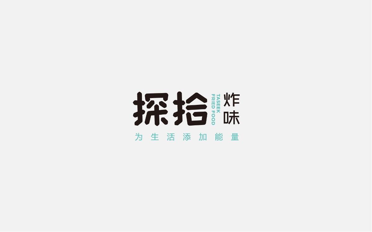 TASEEK探拾炸味餐饮连锁-瑞智博诚品牌设计