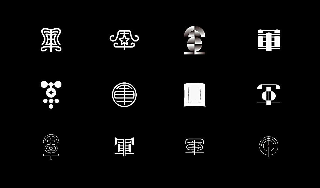 """""""軍""""子 字体变化"""