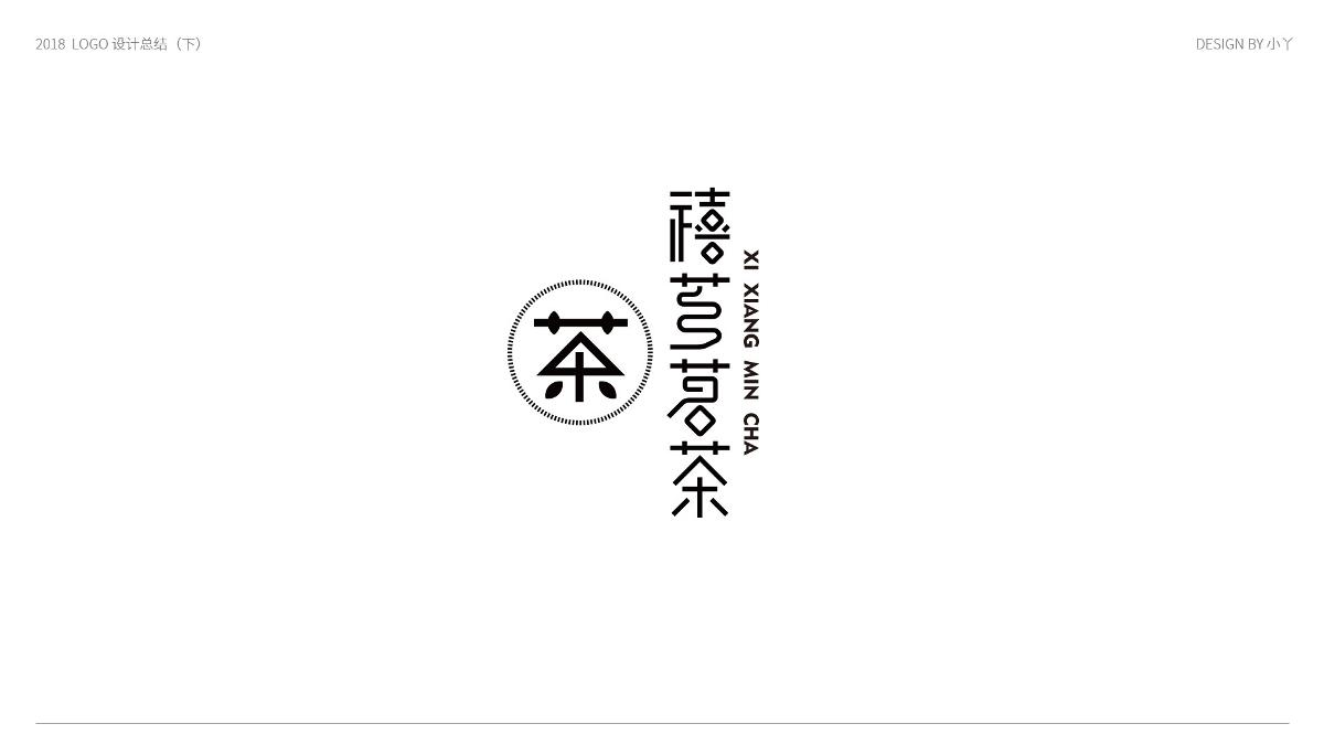 2018作品合辑(下)