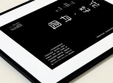 雨田设计(海报周结6)