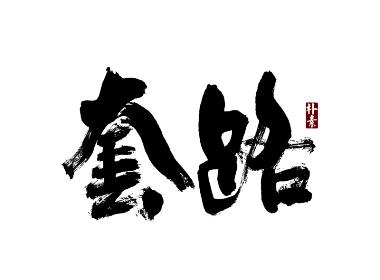 書法字记 × 古觉