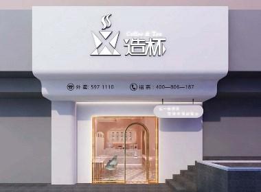 里外设计(小飞):X造杯奶茶-禹州大学城店