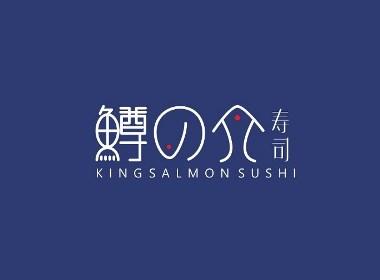 日本寿司 鳟鱼 高端寿司品牌