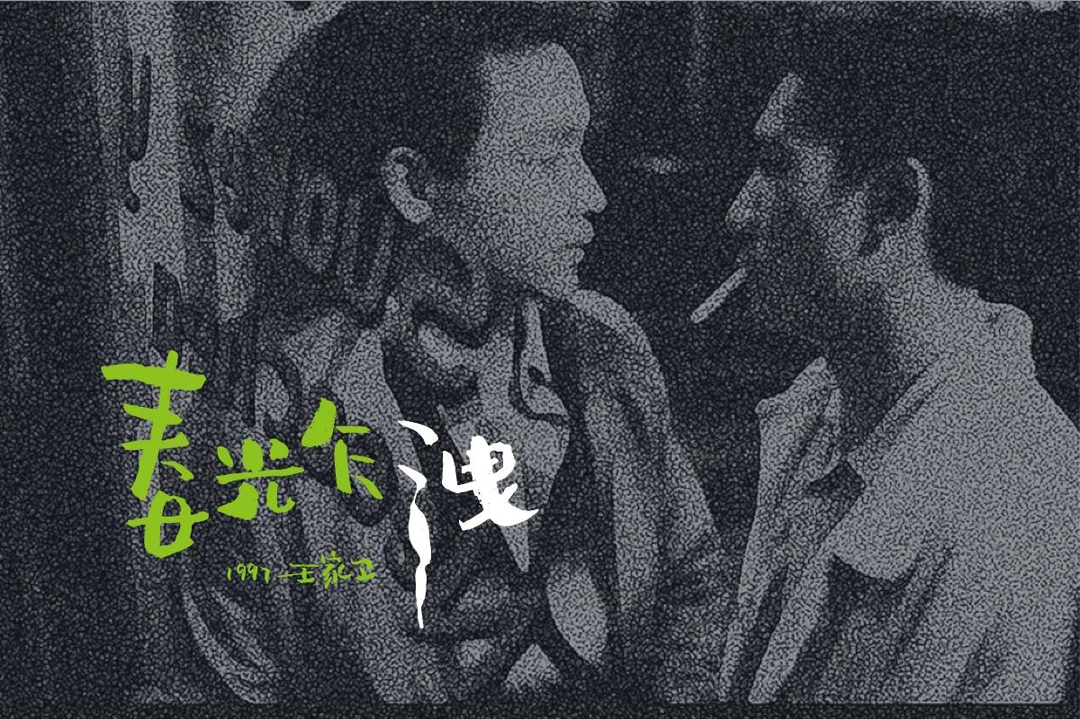 崔玖秀丽笔书写体-电影系列