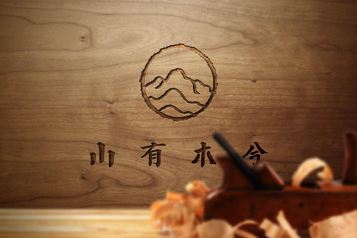 山有木兮手工作坊品牌形象设计