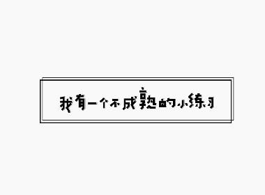 字体设计 l 短句