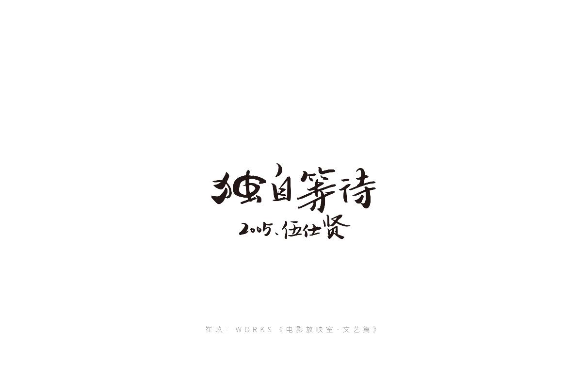 硬笔书法-文艺电影集结