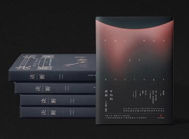 书籍封面设计 | 二