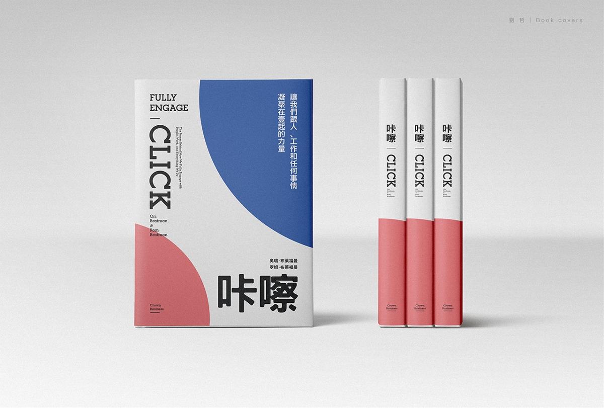 书籍封面设计   二
