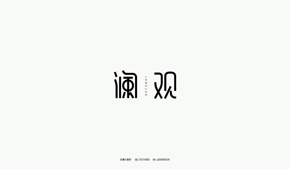 吕逸少 | 字体合集(四)