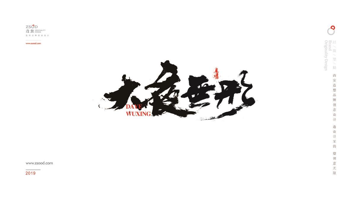 造塑创意-书法字体设计2019(壹)