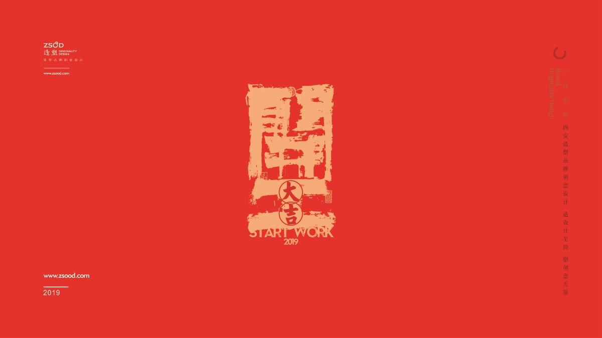 造塑创意-书法字体设计2019(贰)