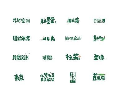 2019-二月手写字体