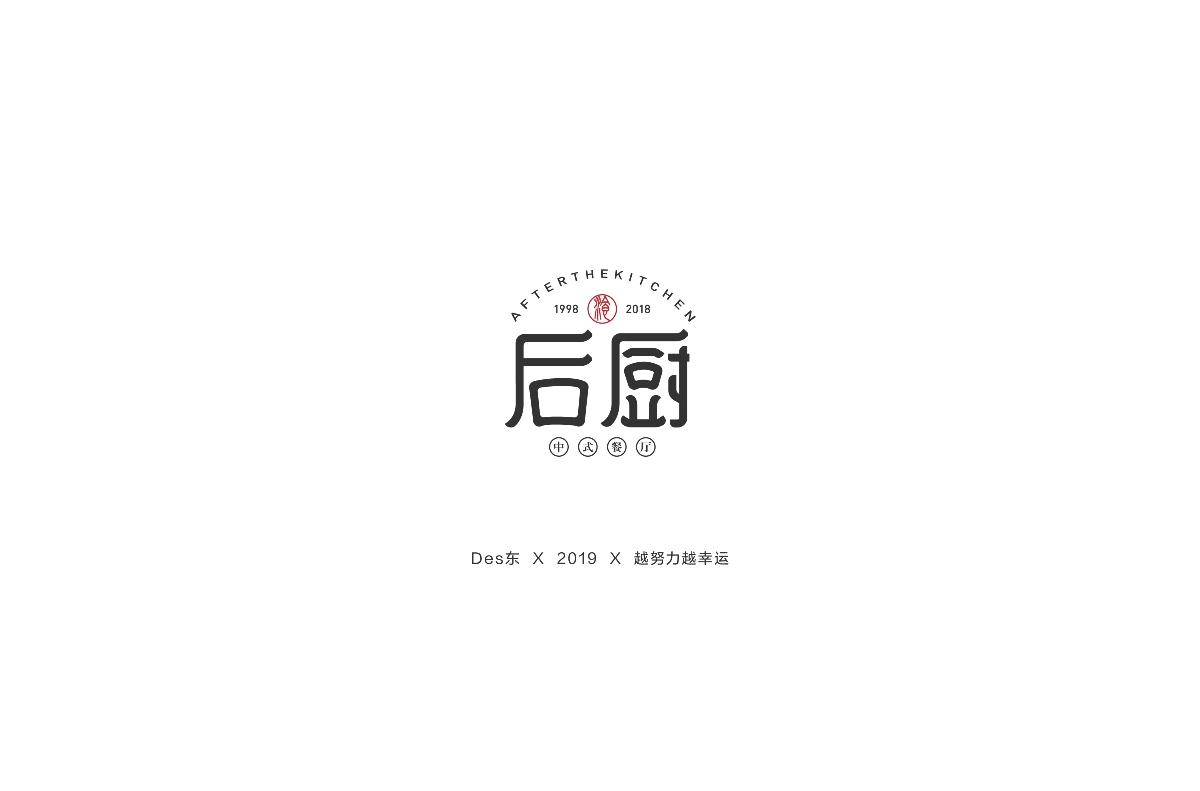 字体LOGO合集