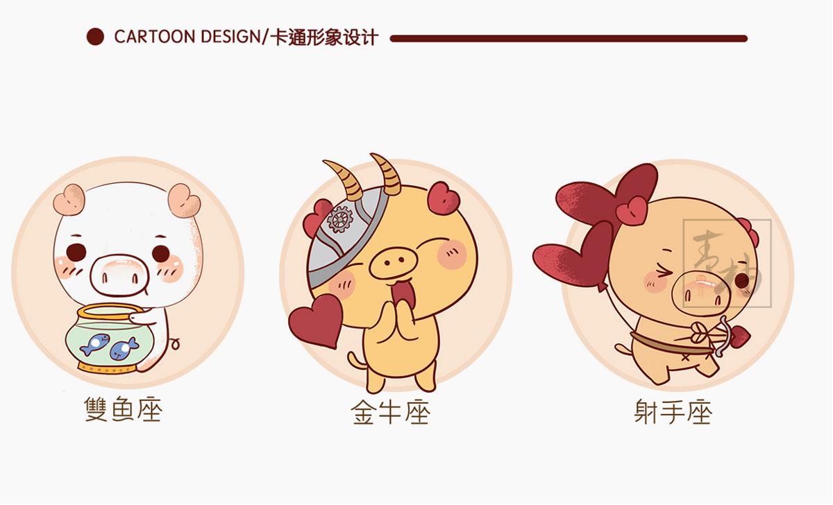 """十二星座""""猪年主题""""卡通IP形象视觉设计-吉祥物设计-青柚设计原创作品"""