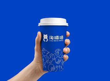淘喵喵猫咖品牌设计 | 商业品牌设计