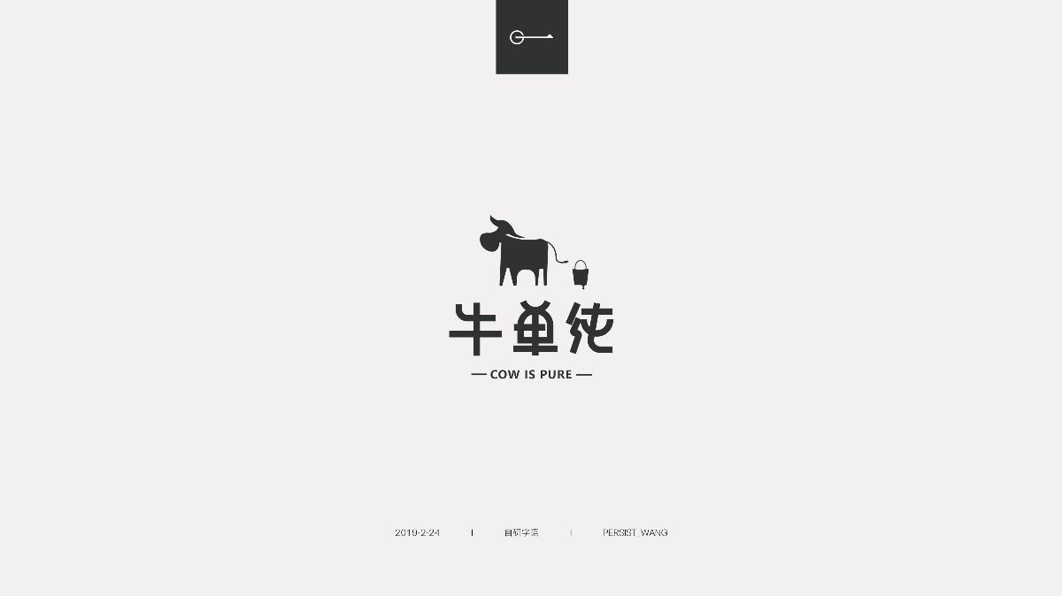 I自研字语I2019-2字体 LOGO合集